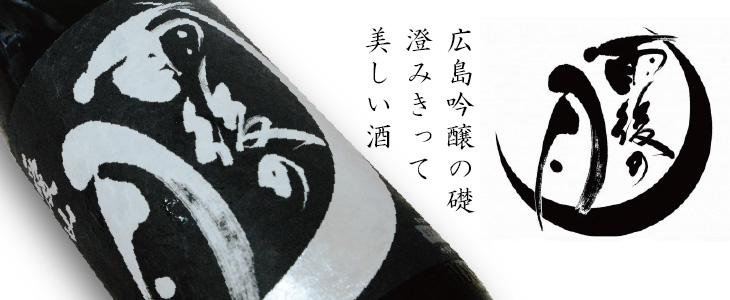 日本酒 雨後の月(うごのつき)