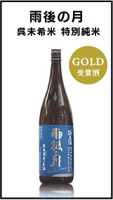 SAKE COMPETITION 2017 受賞酒 雨後の月 呉未希米 特別純米