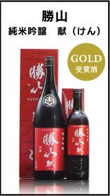 SAKE COMPETITION 2017 受賞酒 勝山 純米吟醸 献(けん)
