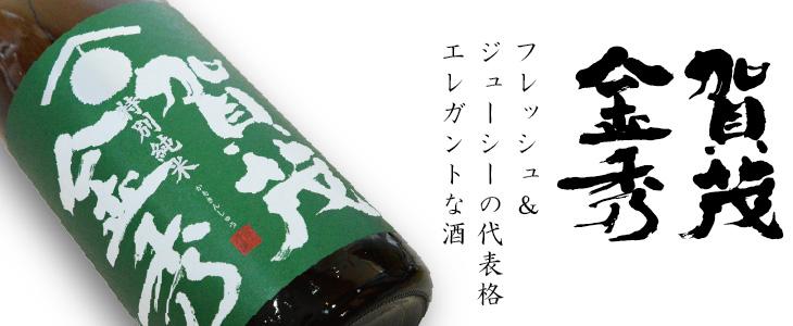 日本酒 賀茂金秀(かもきんしゅう)