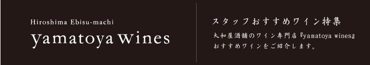 大和屋酒舗のワイン専門店 yamatoya wines