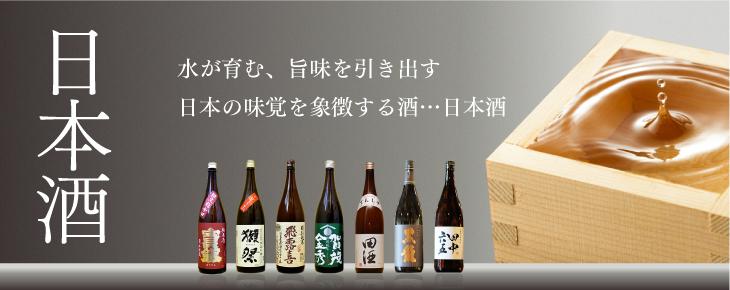 カテゴリートップ日本酒
