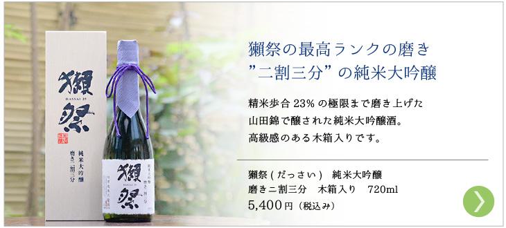 お中元 日本酒 獺祭 二割三分の純米大吟醸