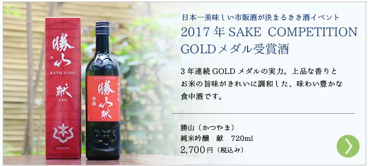 お中元 日本酒 勝山 献 GOLDメダル受賞酒
