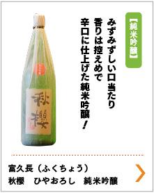 富久長(ふくちょう) 秋櫻 ひやおろし 純米吟醸