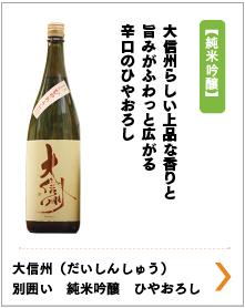 大信州(だいしんしゅう) 別囲い 純米吟醸 ひやおろし