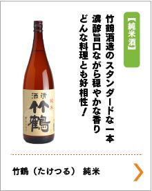 竹鶴(たけつる) 純米