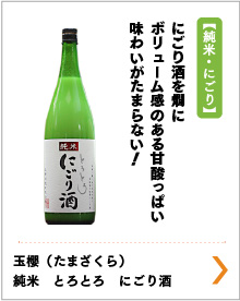 玉櫻(たまざくら)純米 とろとろ にごり酒