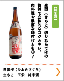 日置桜(ひおきざくら) 生もと 玉栄 純米酒