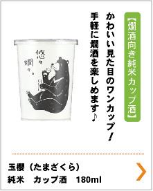 玉川(たまがわ)自然仕込み  純米酒 山廃 ビンテージ
