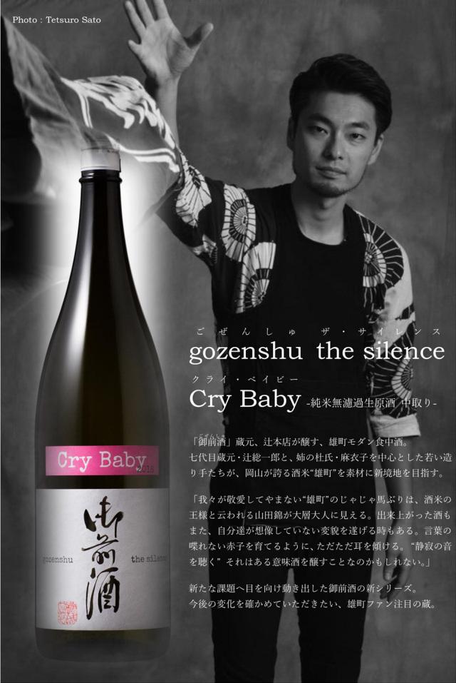 御前酒 Cry Babyポップ