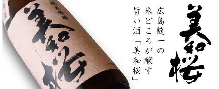 日本酒 美和桜(みわさくら)