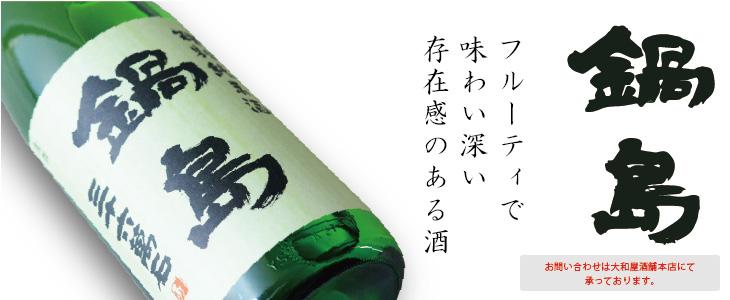 日本酒 鍋島(なべしま)