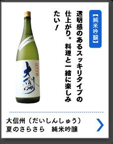 大信州(だいしんしゅう)夏のさらさら 純米吟醸