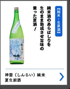 神雷(しんらい)純米 夏生原酒