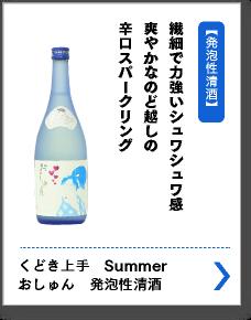 くどき上手 Summer おしゅん 発泡性清酒