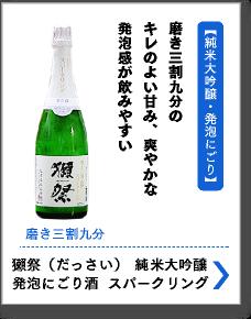 獺祭(だっさい) 純米大吟醸 発泡にごり酒  スパークリング