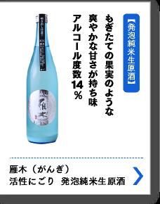 雁木(がんぎ) 活性にごり  発泡純米生原酒