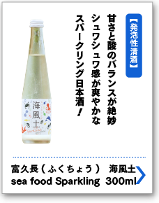 富久長(ふくちょう) 海風土 sea food Sparkling  300ml