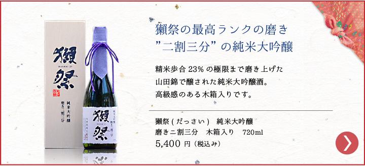 お歳暮 日本酒 獺祭 二割三分の純米大吟醸 木箱入り
