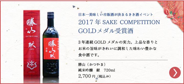 お歳暮 日本酒 勝山 献 GOLDメダル受賞酒