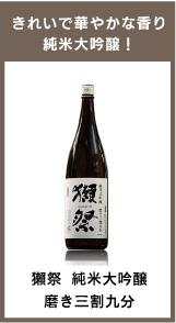 pen 3月 獺祭(だっさい) 純米大吟醸 磨き三割九分