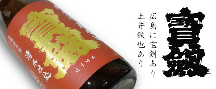 日本酒 宝剣(ほうけん)