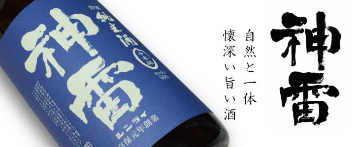 日本酒 神雷(しんらい)