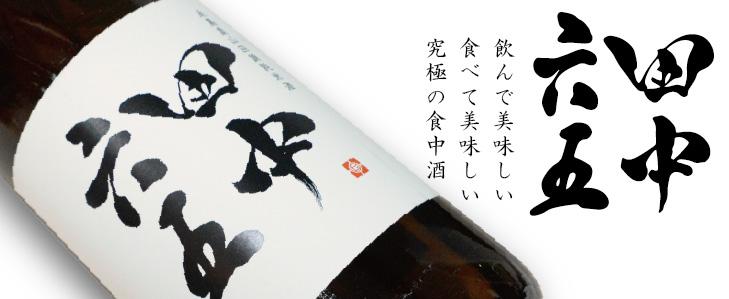 日本酒 田中六五(たなかろくじゅうご)