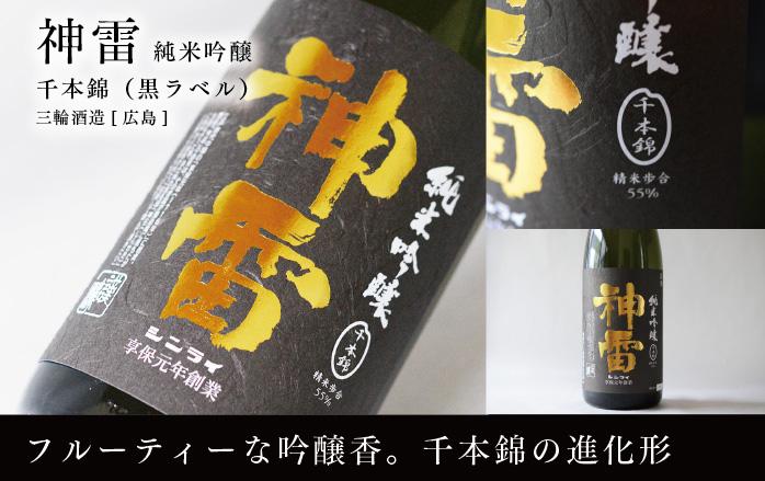 神雷 純米吟醸 千本錦(黒ラベル)