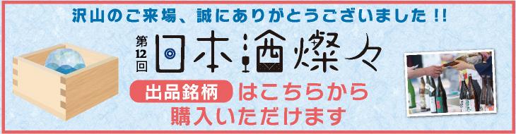 日本酒燦々 出品銘柄2017
