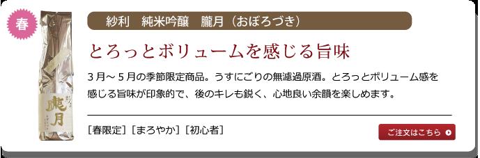 紗利 純米吟醸 朧月(おぼろづき)