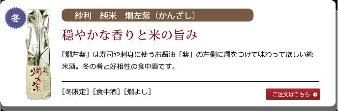 紗利 純米 燗左紫(かんざし)