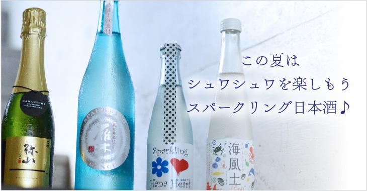 この夏はシュワシュワを楽しもうスパークリング日本酒♪