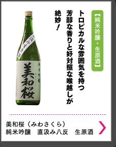 美和桜(みわさくら)純米吟醸 直汲み八反 生原酒