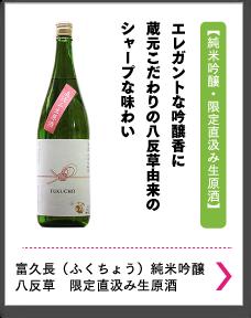 富久長(ふくちょう)純米吟醸八反草 限定直汲み生原酒