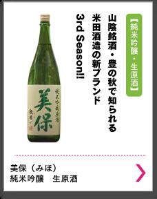美保(みほ)純米吟醸 生原酒