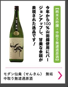 モダン仙禽(せんきん) 無垢 中取り無濾過原酒