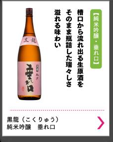 黒龍(こくりゅう)純米吟醸 垂れ口