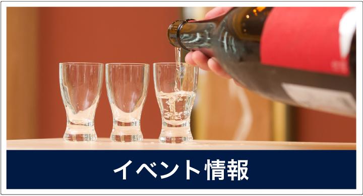 大和屋酒舗 イベント情報