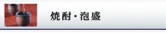 焼酎・泡盛