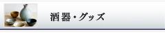 酒器・グッズ