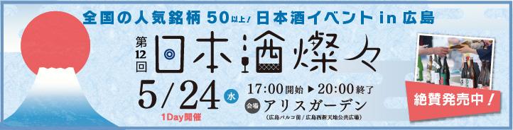 日本酒燦々チケット2017