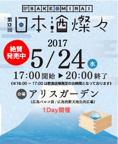 日本酒燦々2017