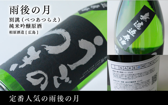 日本酒 雨後の月(うごのつき)別誂 純米大吟醸原酒